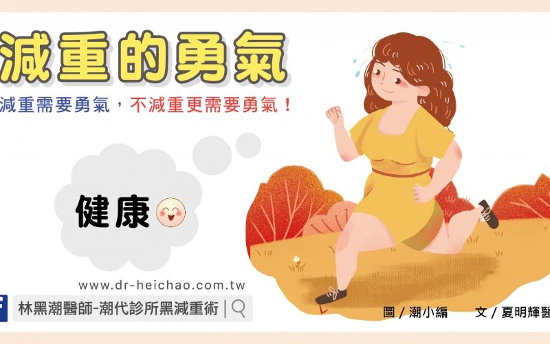 減重的勇氣/文:夏明輝醫師
