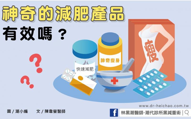 神奇的減肥產品有效嗎?/文:陳韋螢醫師