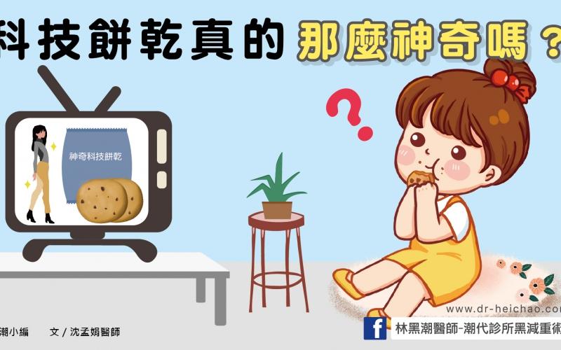 科技餅乾真的那麼神奇嗎?/文:沈孟娟醫師