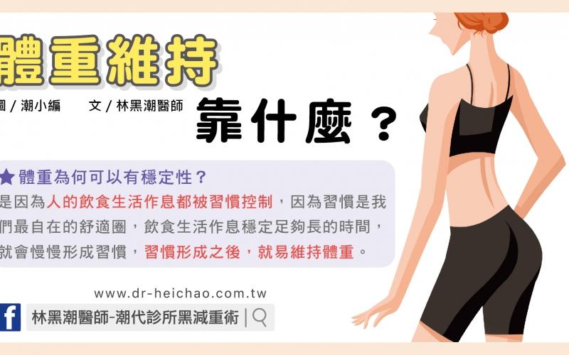 體重維持靠什麼?/文:林黑潮醫師