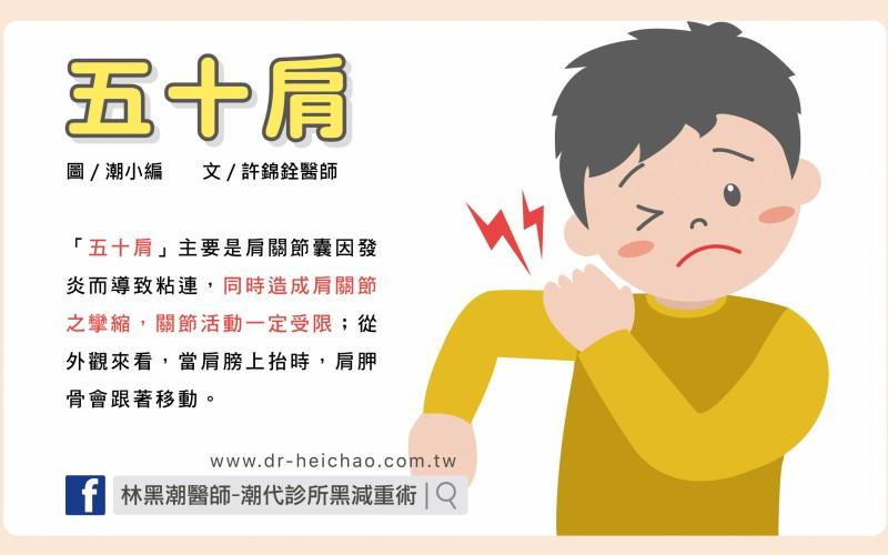 五十肩/文:許錦銓醫師