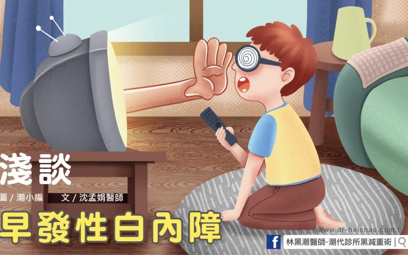 淺談早發性白內障/文:沈孟娟醫師