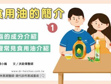 食用油的簡介(一)/文:洪啟偉醫師