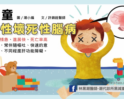 兒童急性壞死性腦病/文:許錦銓醫師