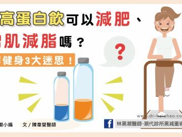 喝高蛋白飲可以減肥、可以增肌減脂嗎?破解健身的3大迷思!/文:陳韋螢醫師