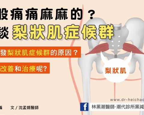 屁股痛痛麻麻的?淺談梨狀肌症候群/文:沈孟娟醫師