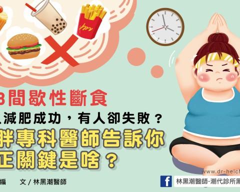 168間歇性斷食有人減肥成功,有人卻失敗?肥胖專科醫師告訴你真正關鍵是啥?/文:林黑潮醫師