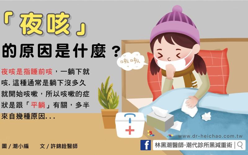 「夜咳」的原因是什麼?/文:許錦銓醫師