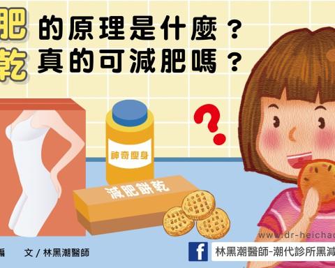 「減肥餅乾」的原理是什麼?真的可減肥嗎?/文:林黑潮醫師
