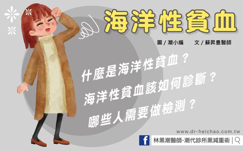 海洋性貧血是什麼?我要如何治療與診斷?/文:蘇昇豊醫師