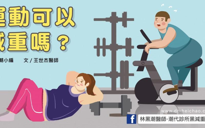 「運動」是減重的最佳方法?單靠運動可以減肥嗎?/文:王世杰醫師