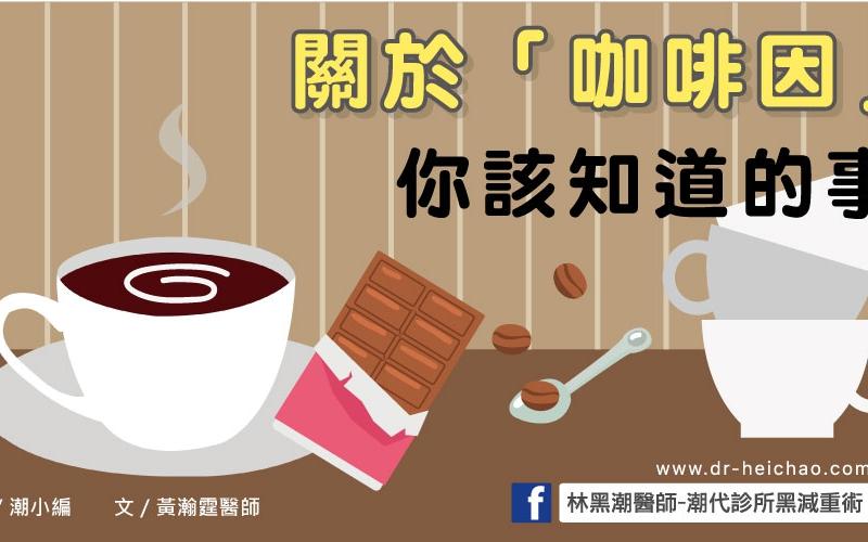 關於「咖啡因」,你該知道的事/文:黃瀚霆醫師