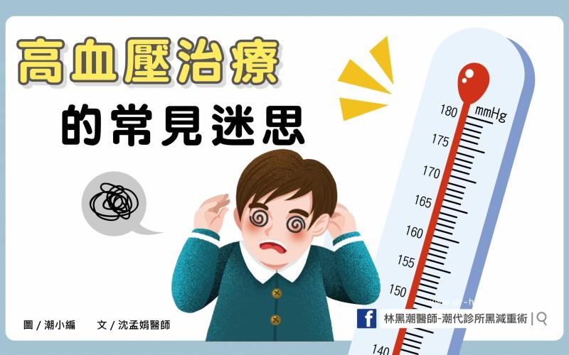 高血壓治療的常見迷思/文:沈孟娟醫師