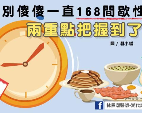 想減肥,別傻傻一直168間歇性斷食,兩重點把握到了嗎?/文:林黑潮醫師