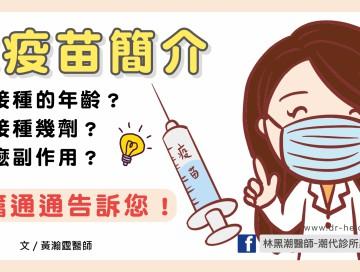 AZ疫苗簡介/文:黃瀚霆醫師
