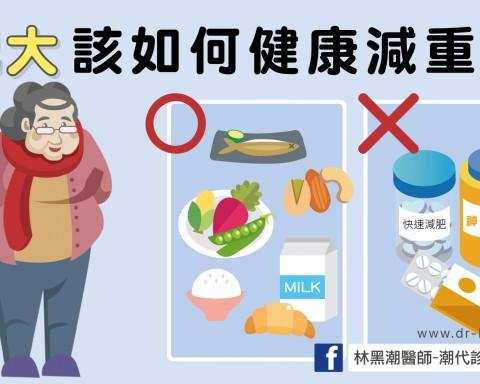 年紀大該如何健康減重呢?/文:王世杰醫師