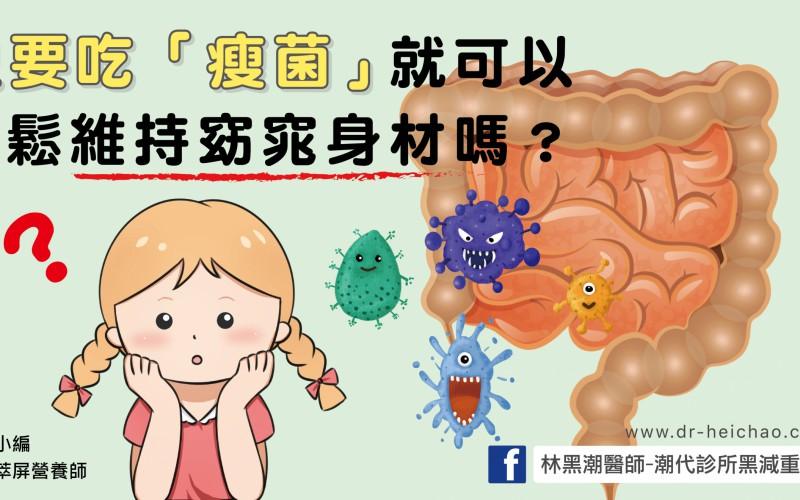 只要吃「瘦菌」就可以輕鬆維持窈窕身材嗎?/文:賴萃屏營養師