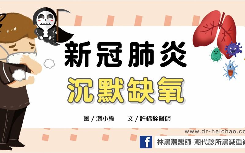 新冠肺炎沉默缺氧/文:許錦銓醫師