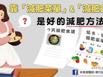 靠「減肥菜單」&「減肥食譜」減重,是好的減肥方法嗎?/文:林黑潮醫師