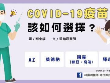 COVID-19疫苗該如何選擇?/文:黃瀚霆醫師
