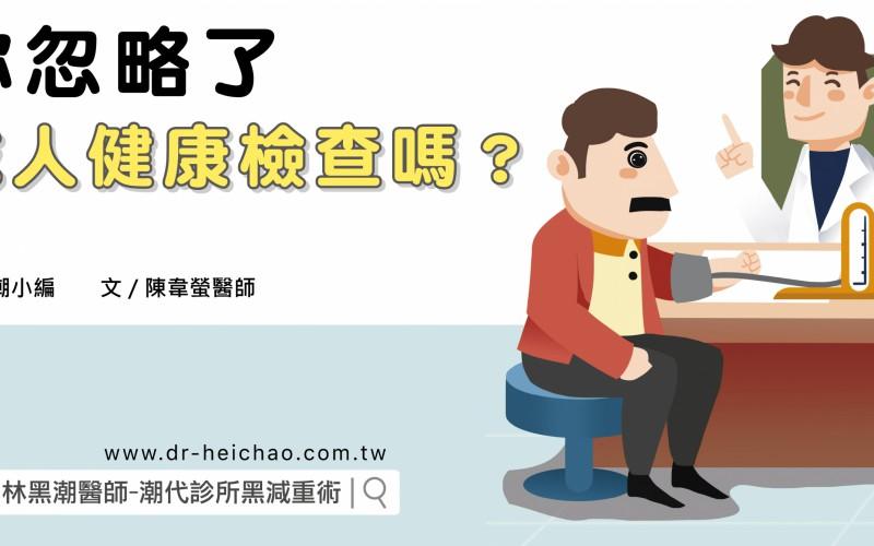 你忽略了成人健康檢查嗎?/文:陳韋螢醫師