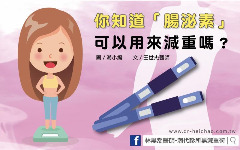 你知道「腸泌素」可以用來減重嗎?/文:王世杰醫師