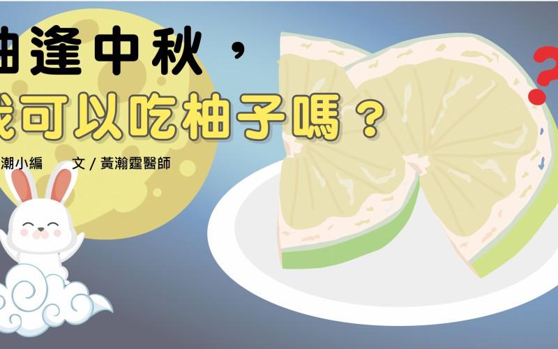 柚逢中秋,我可以吃柚子嗎?/文:黃瀚霆醫師