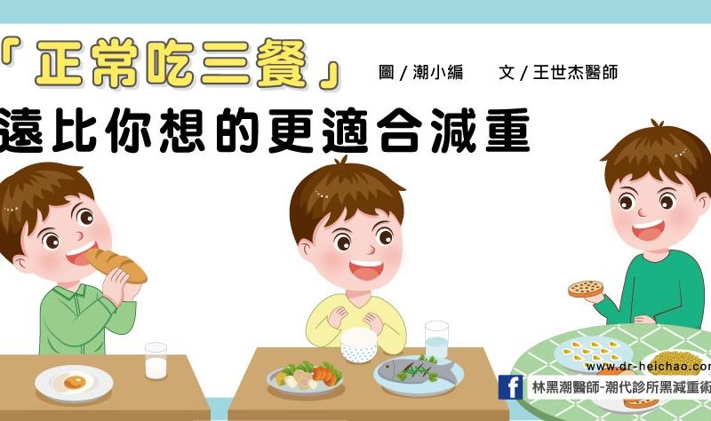 「正常吃三餐」遠比你想的更適合減重/文:王世杰醫師